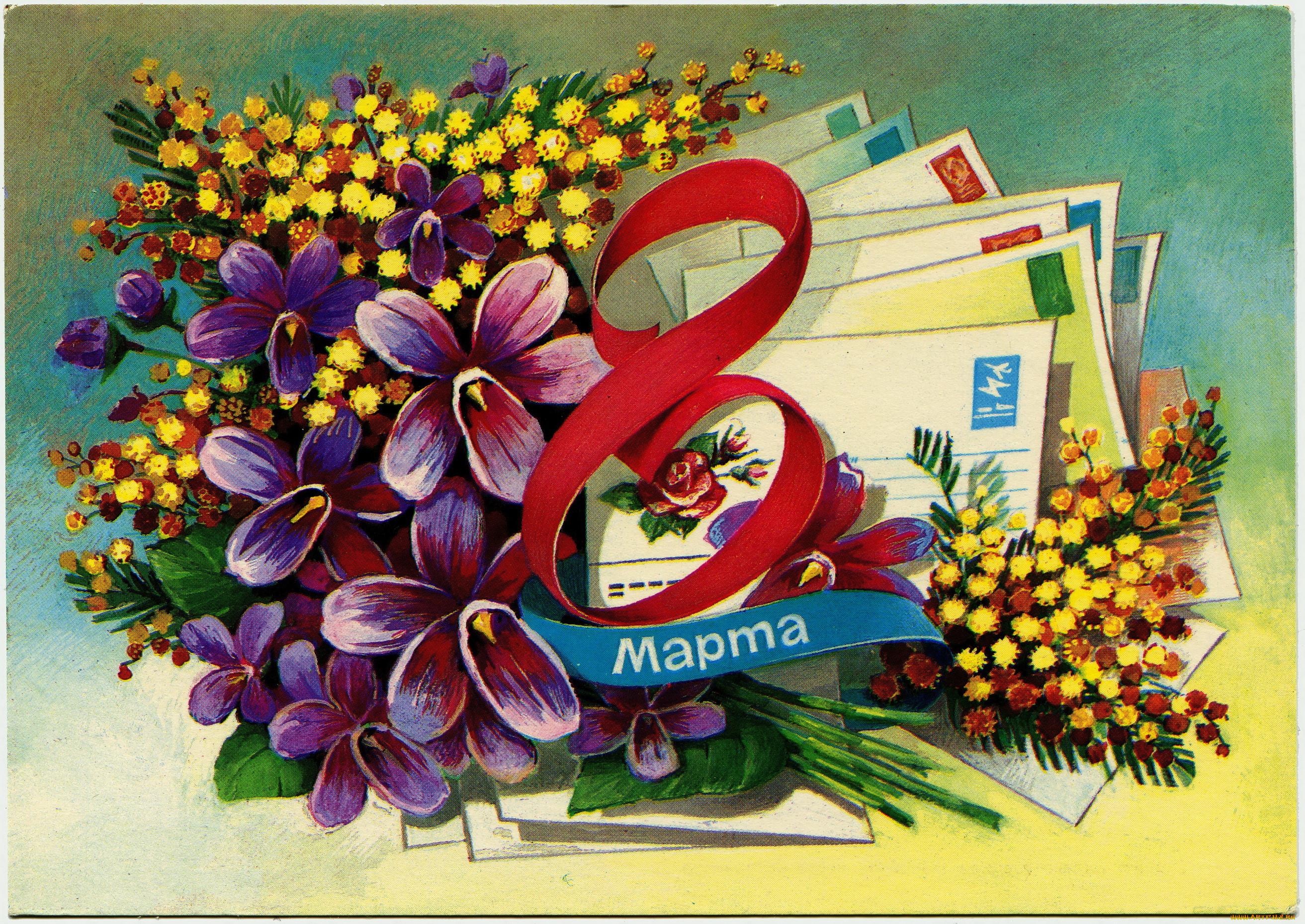 такой он, профессиональная открытка на 8 марта руси